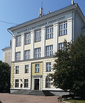 Иркутский государственный университет — Википедия