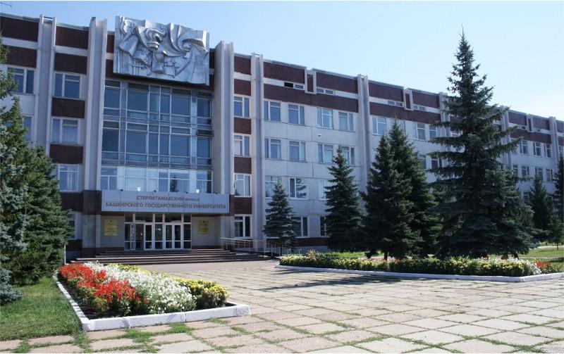 Стерлитамакский филиал Башкирский государственный университет ...